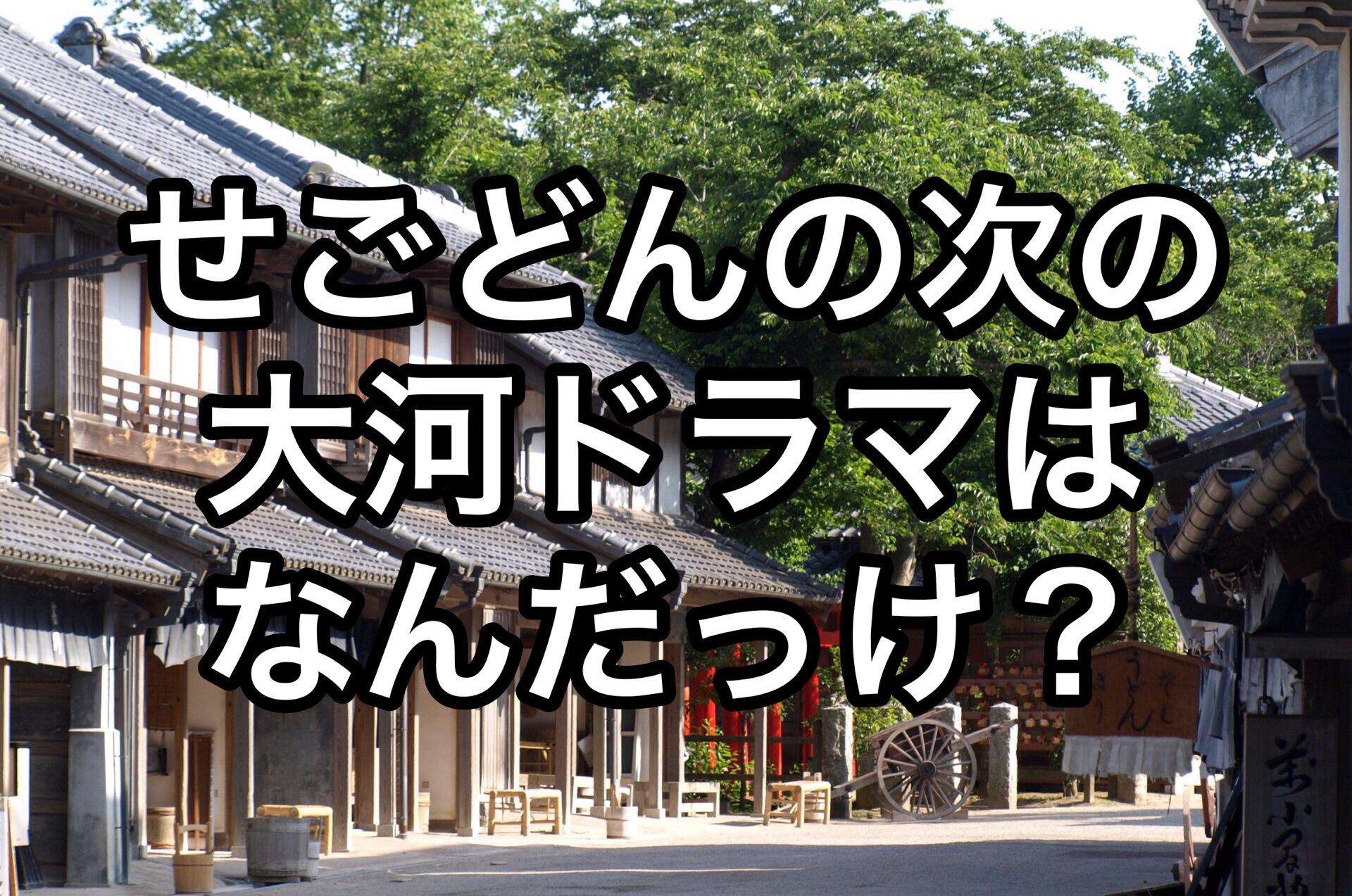 の ドラマ 次 大河