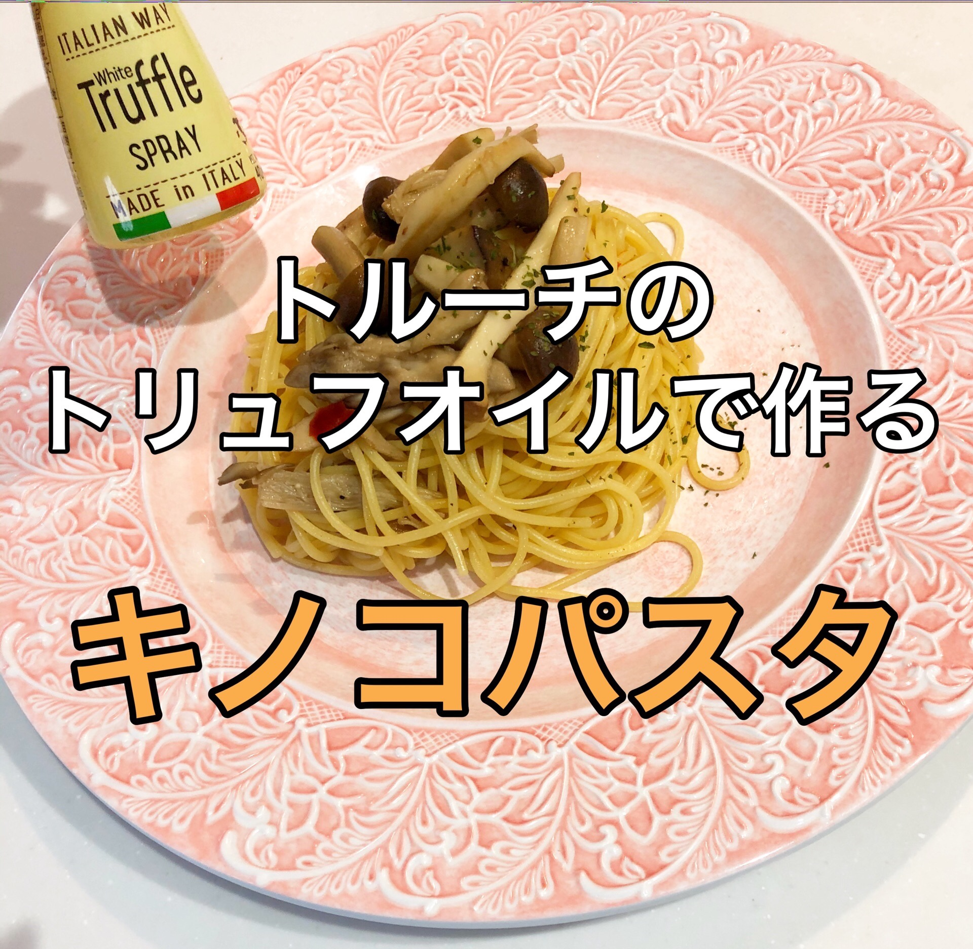 Truc Italian Way Truffle Oil
