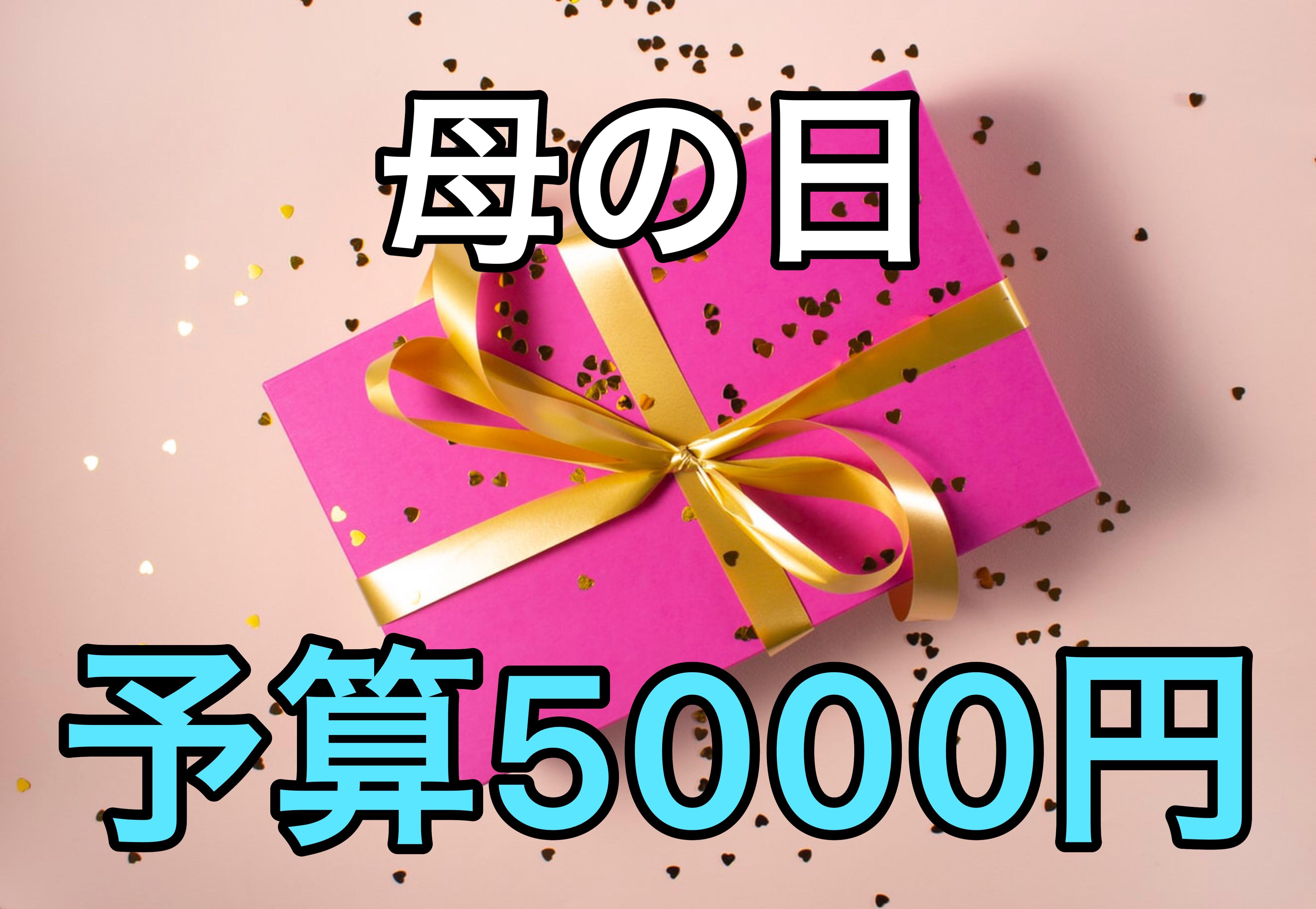 https://kachima101.com/mothers-day-gift-5000-yen