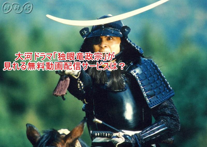 single-eyed-ryu-masamune-impression-video-distribution-service
