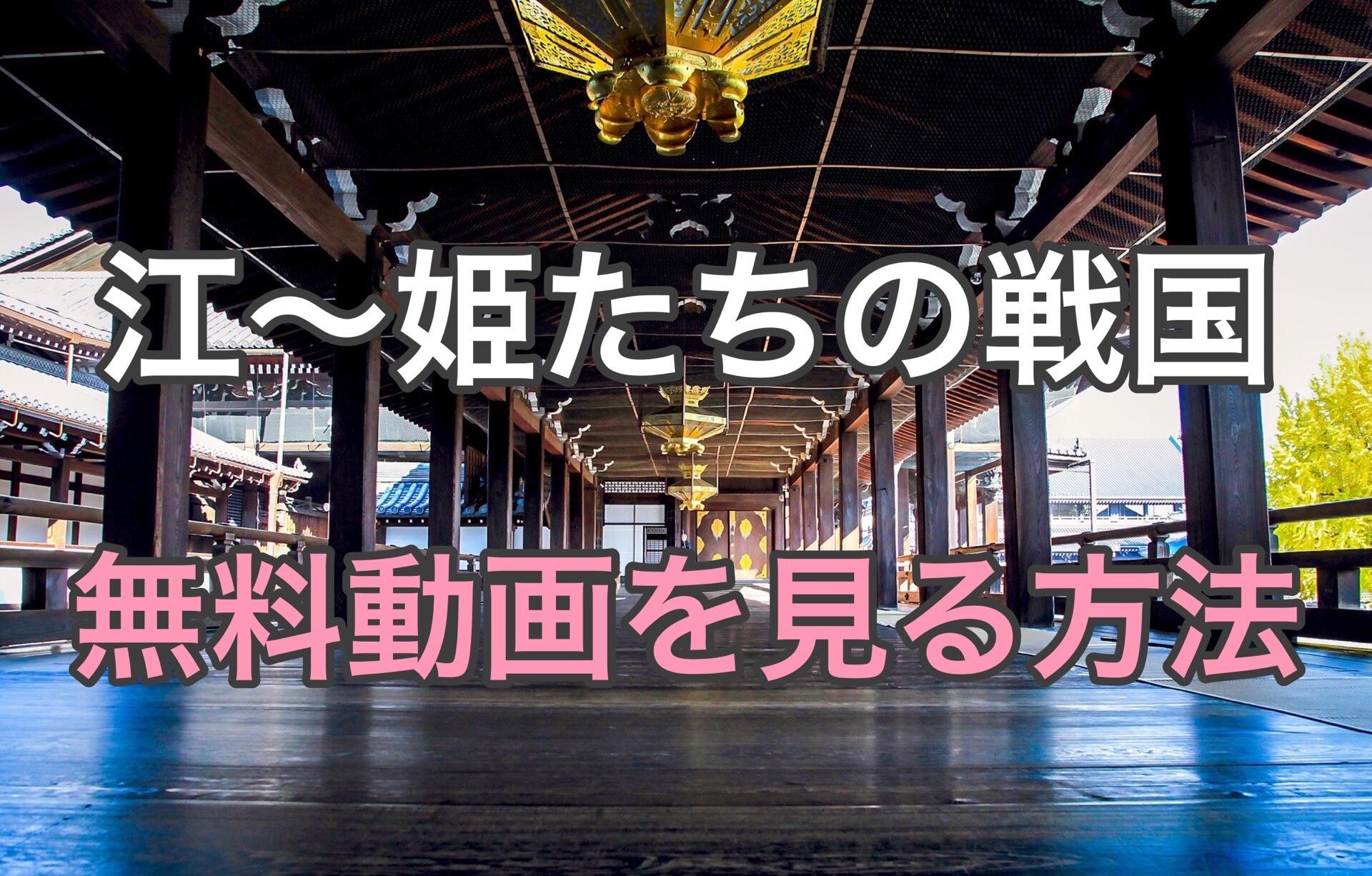 Ko- Princess's Sengoku Videos Free