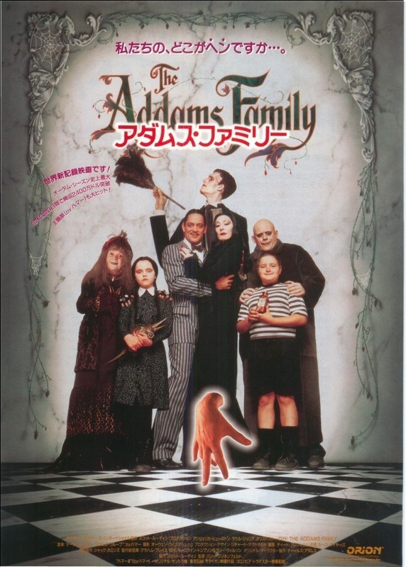 the Addams family spoiler evaluation impression