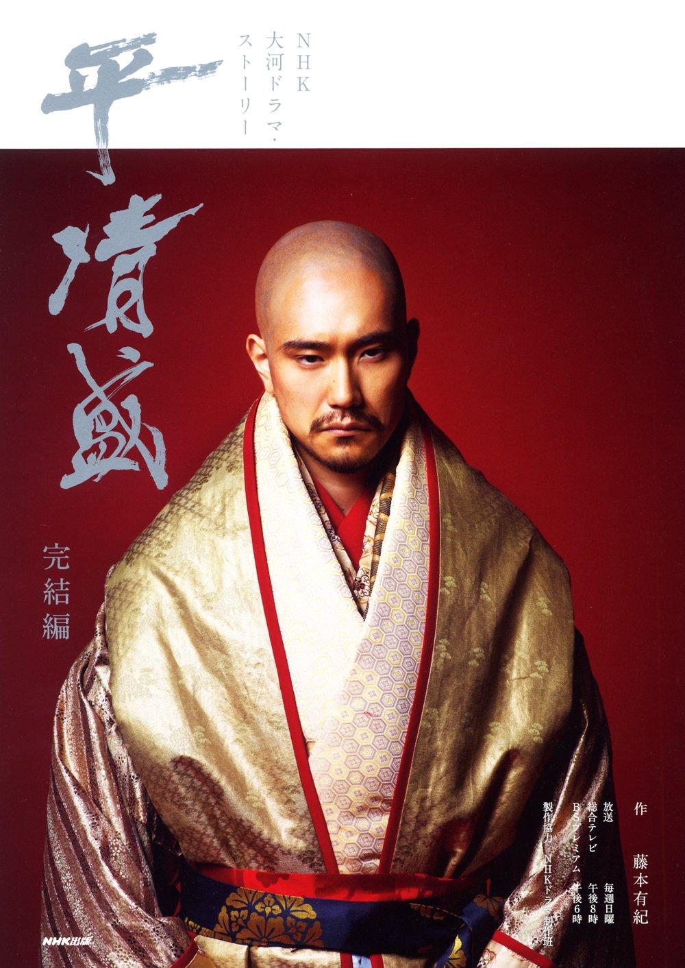 taiga-drama-tairanokiyomori