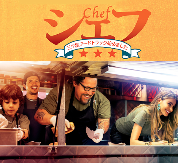 movie-chef-evaluation&thoughts