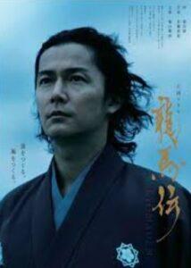 https://kachima101.com/taigadorama-ryomaden-famouswords/