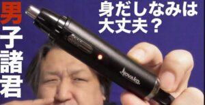 nosehaircutter-where-selling