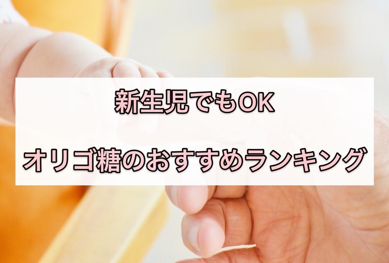 newborn-oligosaccharide-recommended