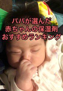 baby hoshituzai rankingu osusume