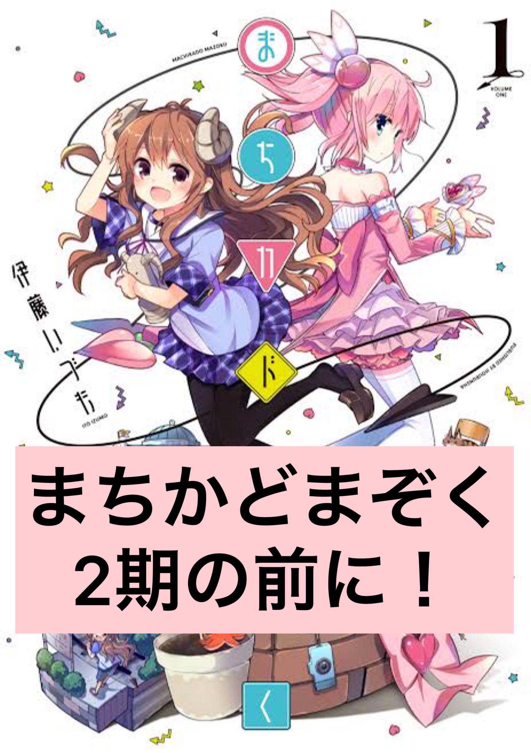 machikadomazoku-hyouka-kansou