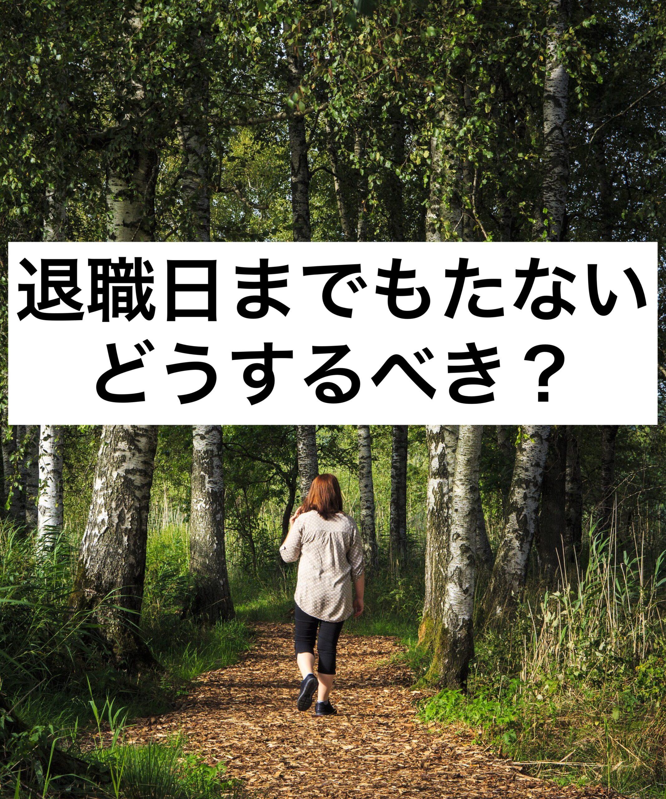taisyokubimade-motanai
