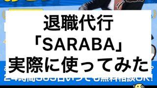 retirement-agency-saraba-experience-story